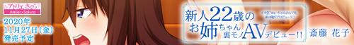 新人22歳のお姉ちゃん裏モノAVデビュー!! 斎藤花子  2020年11月27日(金) 発売予定